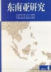 东南亚研究