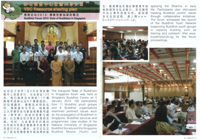 VBC Article on Buddhist Forum 2013