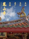 《凤山寺:走向文化遗产历程》