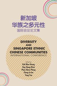 新加坡华族之多元性